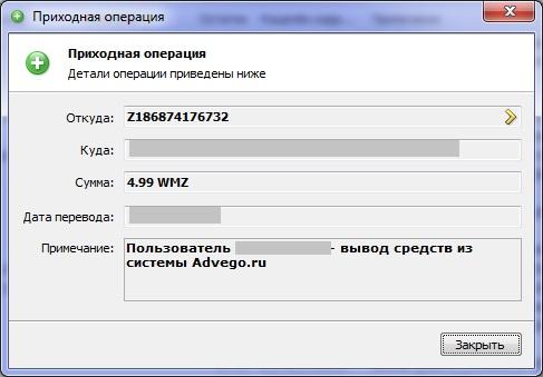 Advego - скриншот выплаты