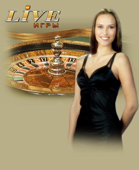 Онлайн игра рулетка с живым дилером
