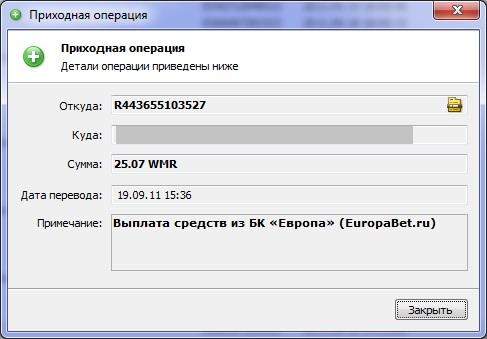 Букмекерская контора Европа - скриншот выплаты