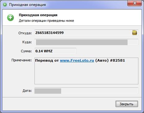 FreeLoto - скриншот выплаты