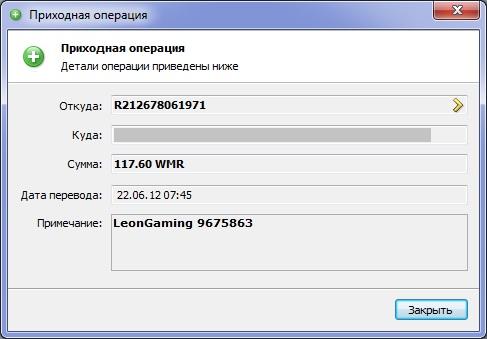 Букмекерская контора LEON - скриншот выплаты