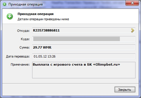 Букмекерская контора OlimpBet - скриншот выплаты