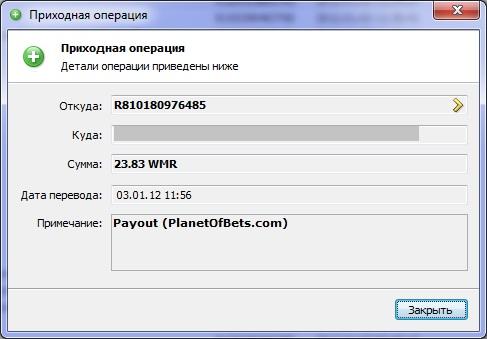Букмекерская контора Planet of Bets - скриншот выплаты