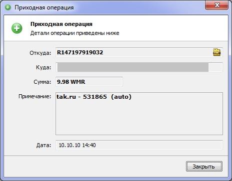 Tak.ru - скриншот выплаты