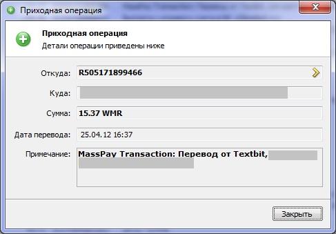 Textbit - скриншот выплаты