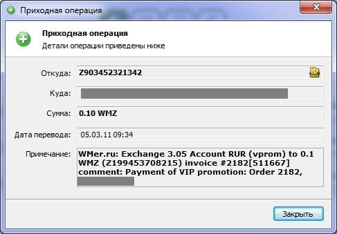 VIP promotion - скриншот выплаты