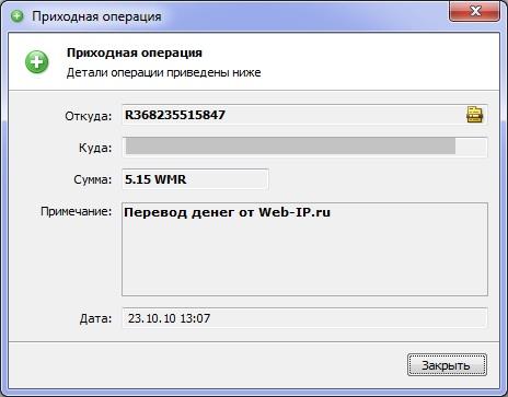 Web-IP.ru - скриншот выплаты