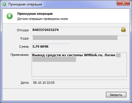 WMlink.ru - скриншот выплаты
