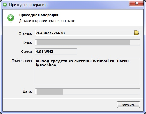 WMmail.ru - скриншот выплаты