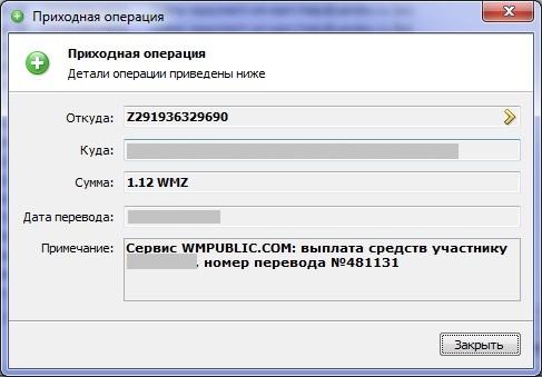 WMPUBLIC - скриншот выплаты