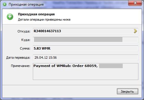WMRub.com - скриншот выплаты